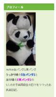 panda2010