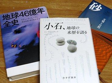 小石と砂の本と地球の歴史の本REVdownsize