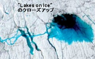 氷上湖フォトのクローズアップ