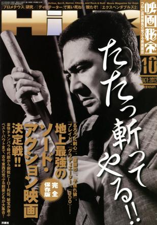 HIHO_201210_cover.jpg