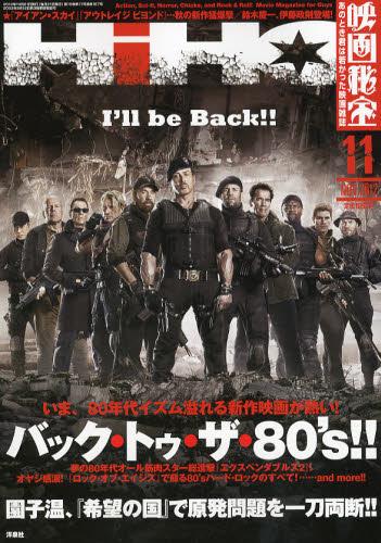 HIHO_201211_cover.jpg