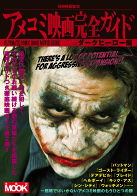 HIHO_AC_dark-hero_cover.jpg