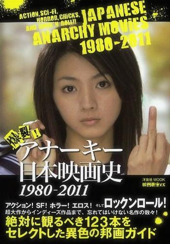 HIHO_AnarchyJP1980-2011.jpg