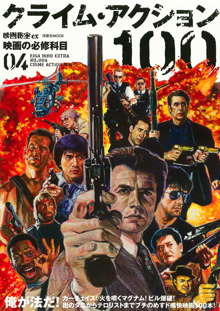 HIHO_crime-action100_cover.jpg