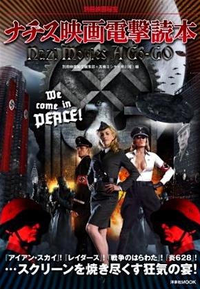 HIHO_nazi-dengeki_cover.jpg