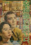 KCFT_genkainada_1961.jpg