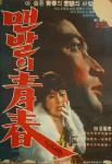 KCFT_hadashi_1964.jpg