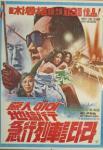 KCFT_jigokuiki_1976.jpg