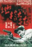 KCFT_jigokuka_1958.jpg