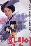 KCFT_jin-ie_1986.jpg