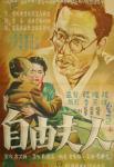 KCFT_jiyu-fujin_1956.jpg