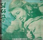 KCFT_piagol_1955.jpg