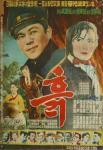 KCFT_tsuchi_1960.jpg