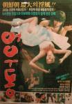 KCFT_wu-dong_1985.jpg