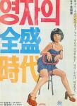 KCFT_yeon-ja_1975.jpg