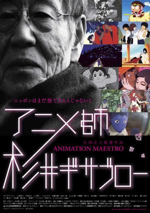 animeshi_2012_poster.jpg