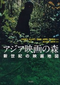 asian-films-forest_cover.jpg