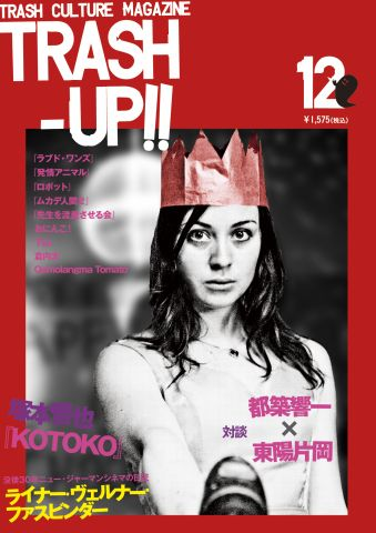 trash-up_vol12_cover.jpg