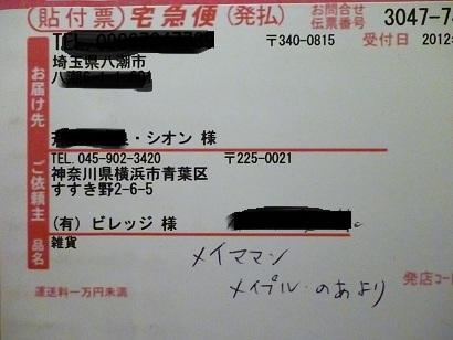 キタ━(゚∀゚)━! 729