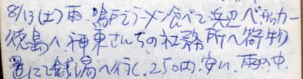 19940813(300)430.jpg