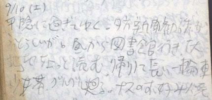 19940910(300)430.jpg