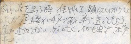 19940921(300)430.jpg