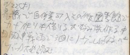19940922(300)430.jpg
