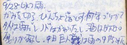 19940928(300)430.jpg