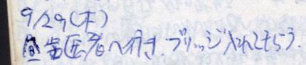 19940929hiru(300)430.jpg