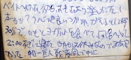 19940929yoru(300)430.jpg