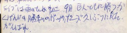 19941001yoru(300)430.jpg