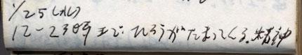 19950125(300)430.jpg