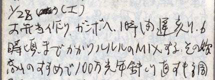 19950128(300)430.jpg