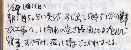 19950129(300)430.jpg