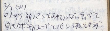19950207(300)430.jpg