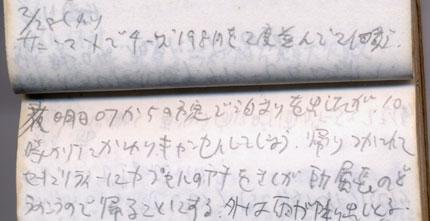 19950228(300)430.jpg