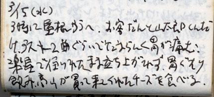 19950315(300)430.jpg