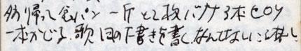 19950212-下(300)up済430