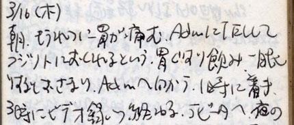 19950316下(300)cut430