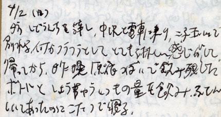 19950402-1前ー下(300)幅430
