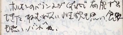 19950402#2後ー下(300)430