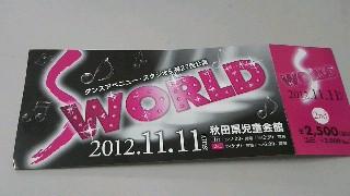 sworld.jpg