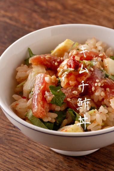 キムチ鮪丼