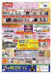 s-SKハウス1303表_01