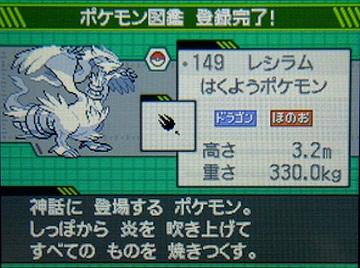 ポケモンBW071レシラム★
