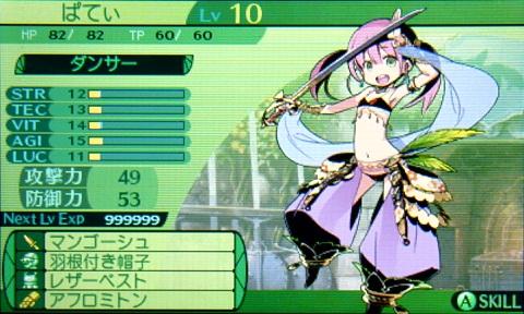 世界樹4-008ぱてぃLV10
