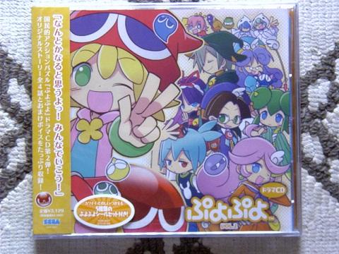 ぷよぷよドラマCD2★