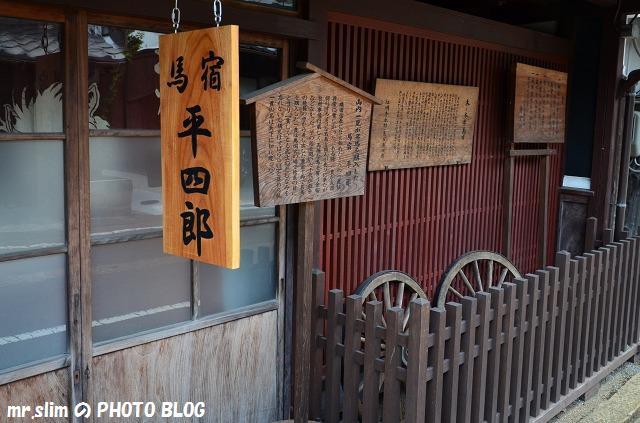04_馬宿平四郎