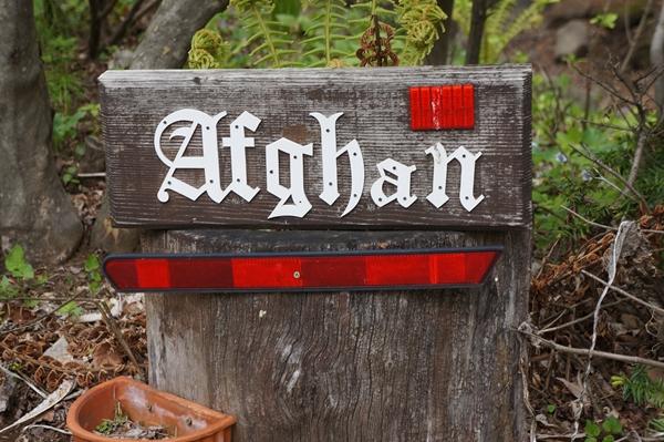 アフガン看板