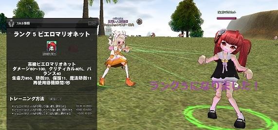 mabinogi_2012_11_24_004.jpg